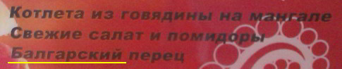 bAlgarskiy_crop (485x98, 12Kb)