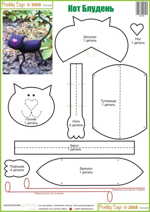 кот блудень (496x700, 214Kb)