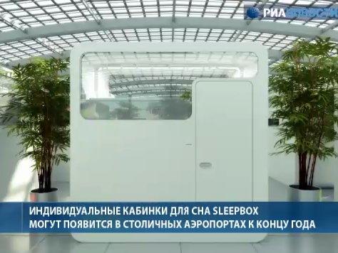 sleepbox (474x356, 39Kb)