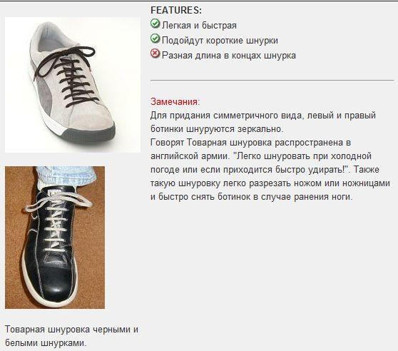 Мастер-класс по художественному завязыванию шнурков:) 40564