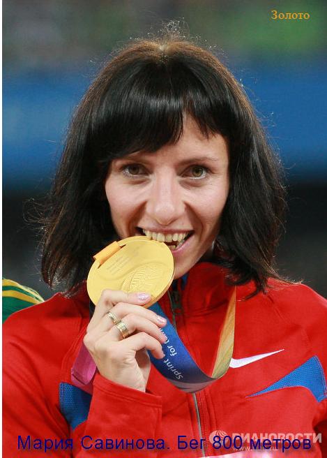 Мария Савинова 800 м (469x656, 477Kb)