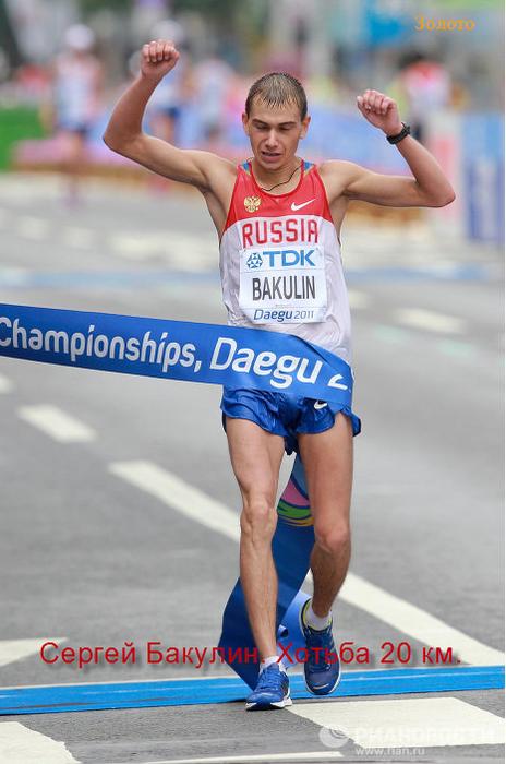 Сергей Бакулин 50 км ходьба (464x700, 419Kb)