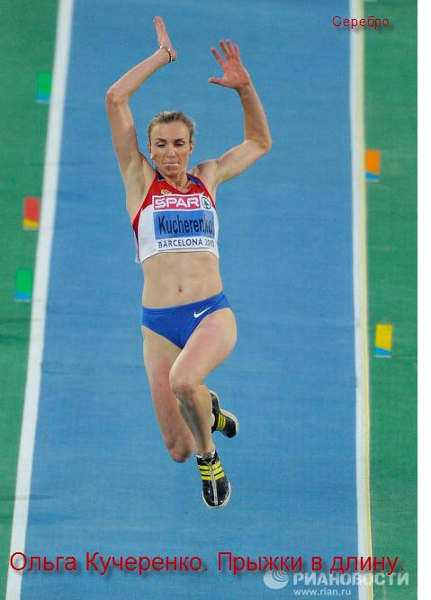 Ольга Кучеренко прыжки в длину (479x667, 423Kb)