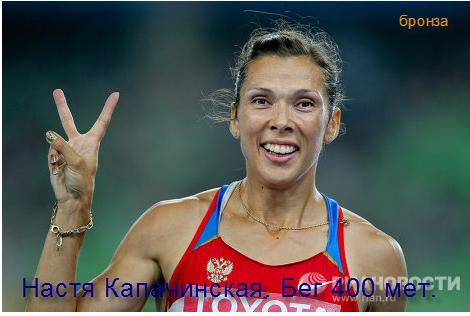 Анастасия Капачинская 400 м (470x316, 227Kb)