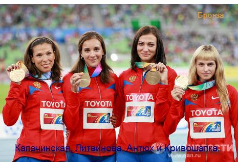 Капачинская, Литвинова, Антюх и Кривошапка 400 м эстафета (465x318, 262Kb)