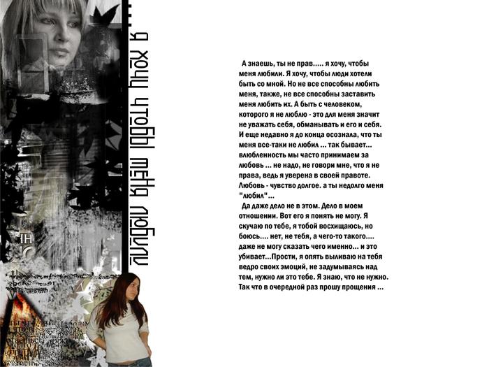 20050514_zl0ba_wallpapers_ru_ya_hochu_chtoby_menya_lyubili_1 (700x525, 172Kb)