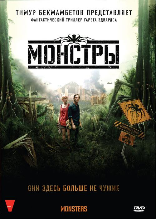 kinopoisk.ru-Monsters-1418623 (500x700, 151Kb)