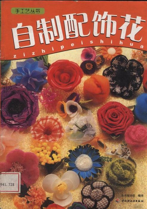 Журнал по вязанию цветов