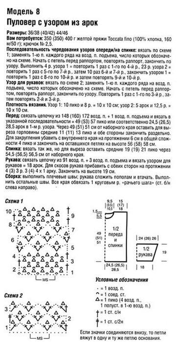 4580326_b35f62c2e0e5 (362x700, 81Kb)