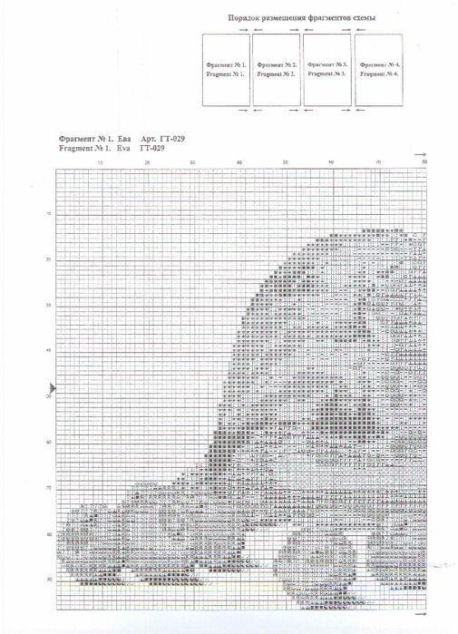 Схема 1 (505x700, 139Kb)