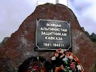 Защитники Кавказа (318x239, 16Kb)