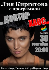 Лия Киргетова с программой 'Доктор Хаос'/2270477_5 (200x283, 24Kb)
