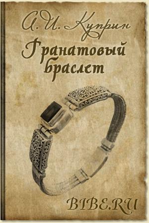 Гранатовый браслет цитаты о героях