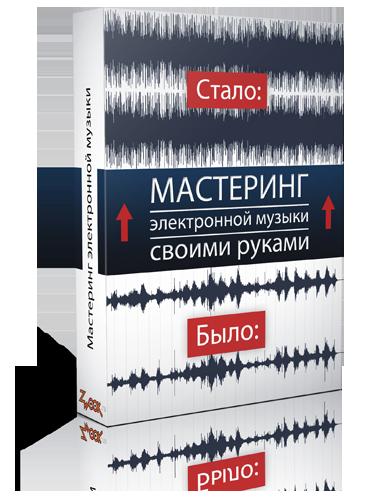 4401915_mastering_box (377x500, 169Kb)