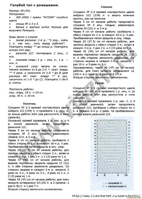 ромашка.jpg1 (500x700, 276Kb)