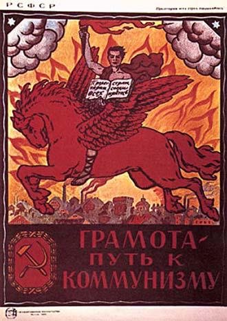 грамота РСФСР (330x465, 37Kb)