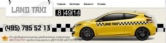 1207817_taksi123 (700x182, 25Kb)