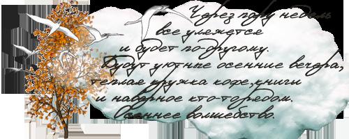 3621698_00Cherez_pary_nedel_vse_ylyajetsya (500x200, 190Kb)