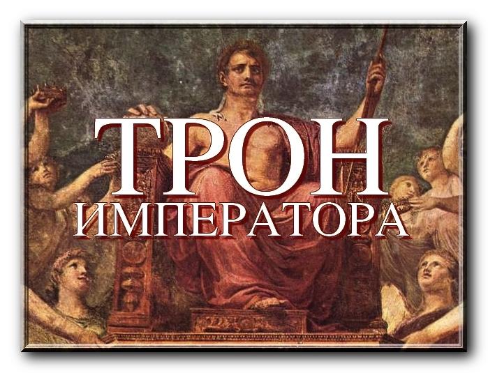 myparis_TRON IMPERATORA (699x535, 277Kb)