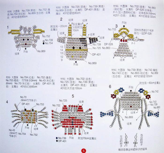 Книга плетения животных