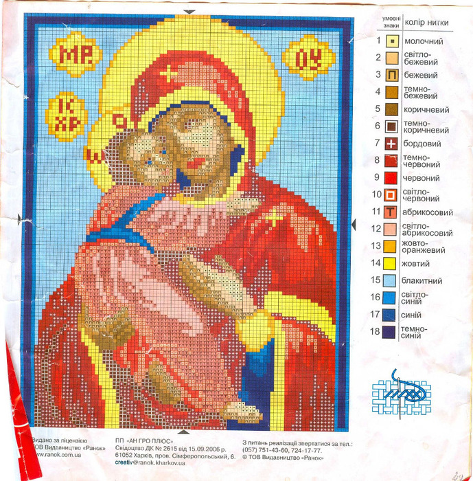 icono - схемы вышивки