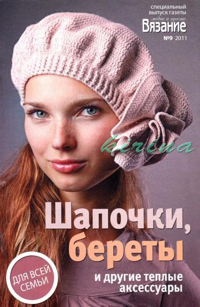 2920236_Vyazanie_modno_prosto_09_2011_shapki (392x600, 49Kb)