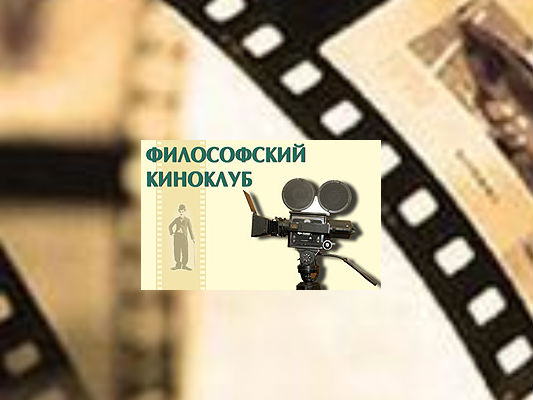 FilosofskyKinoclub (533x400, 35Kb)