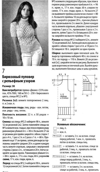 Вязание спицами для женщин джемпер 2015 года с описанием