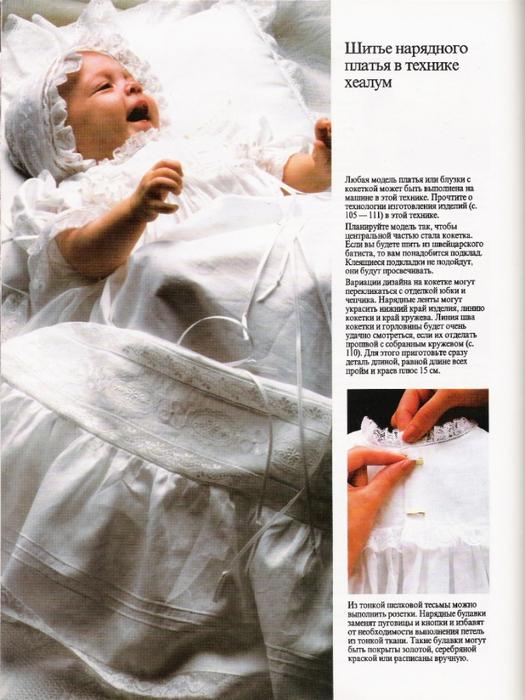Для крестильного платья для девочки выбирайте только натуральные.