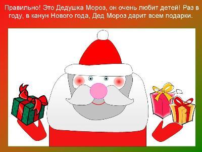 3925073_pismo_moroz (400x300, 21Kb)