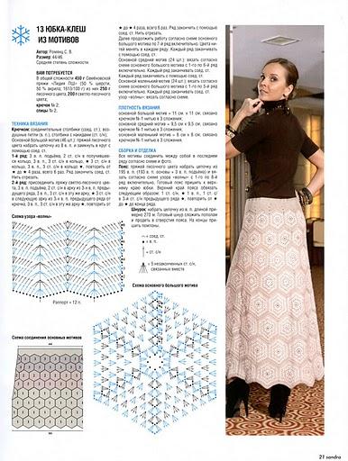 crochetemodasaiabege5 (386x512, 74Kb)