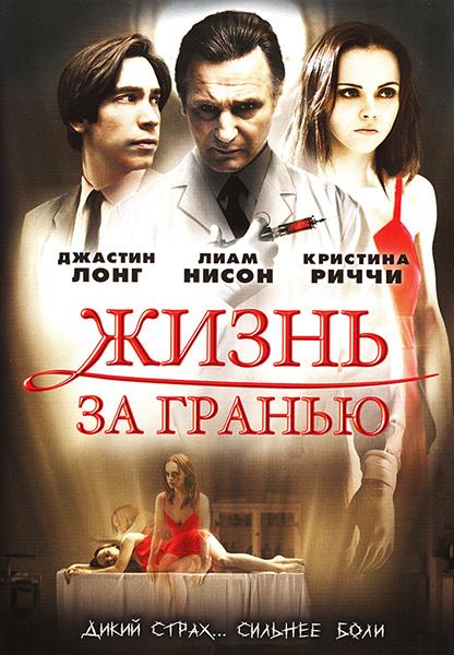 kinopoisk.ru-AfterLife-1516821 (416x600, 144Kb)