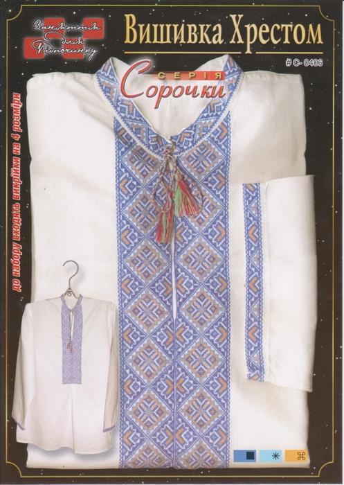 Вышивка крестиком женские