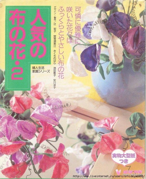 2. 1. шьем цветы из ткани.  Прочитать целикомВ.
