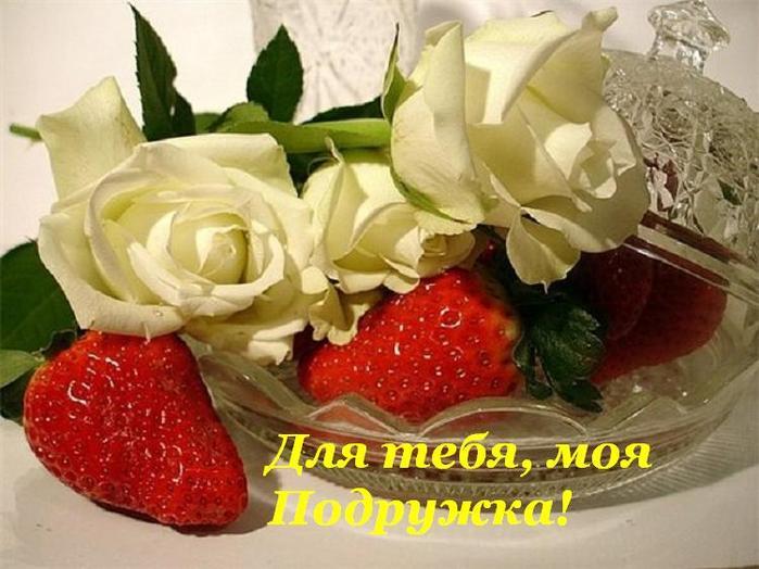 43992164_dlya_tebya (699x524, 58Kb)