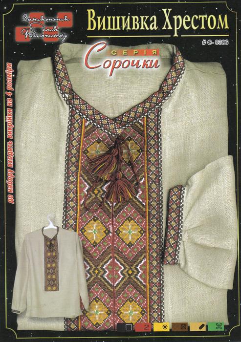 В журнале представлена схема для вышивки, а также выкройки для мужской, женской и детской сорочек. depositfiles.com...