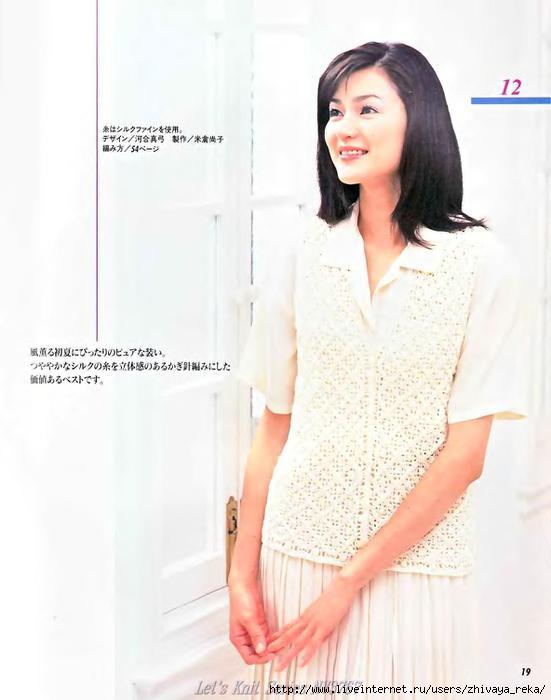 Let's knit series NV3767 1999 sp-kr_19 (551x700, 114Kb)