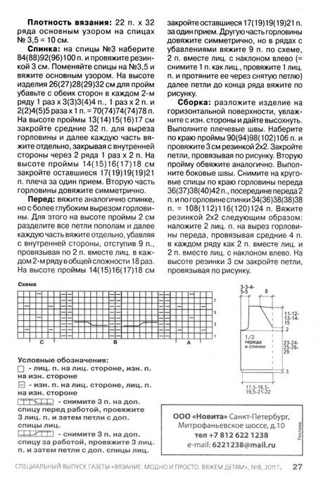 жилет м2 (466x700, 137Kb)