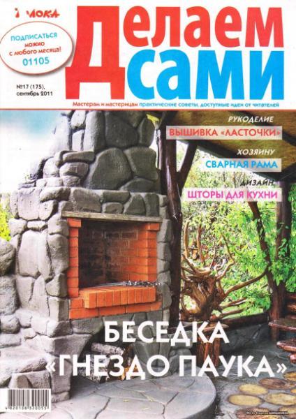 2920236_Delaem_sami_17_2011_Toloka (424x600, 58Kb)