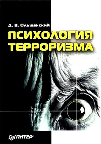3330929_olshanskiypsychologiyaterrorizma_enl (353x500, 113Kb)