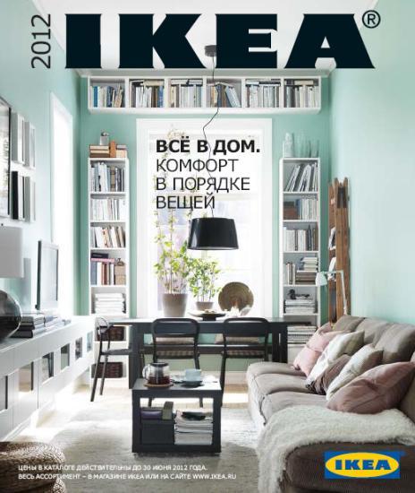 2920236_IKEA_Catalog_2012 (464x550, 45Kb)