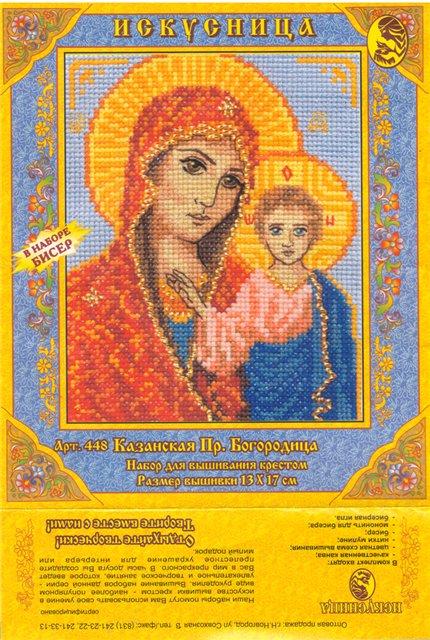 Схема иконы казанская божья матерь крестиком