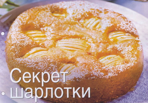 Как приготовит шарлотку с яблоками рецепт