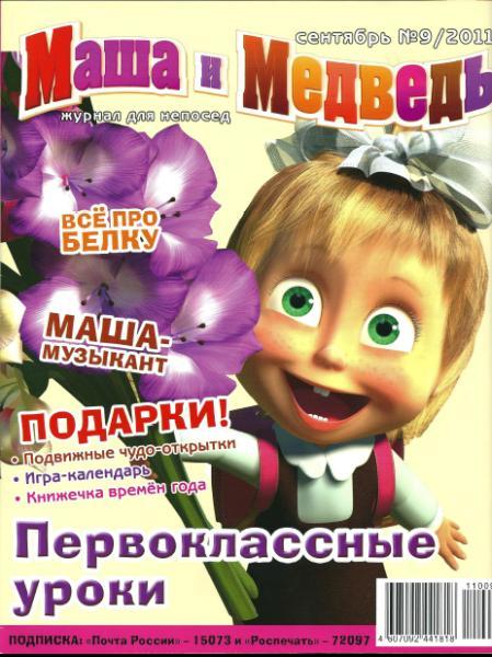 2920236_Masha_i_Medved_09_2011 (449x600, 57Kb)