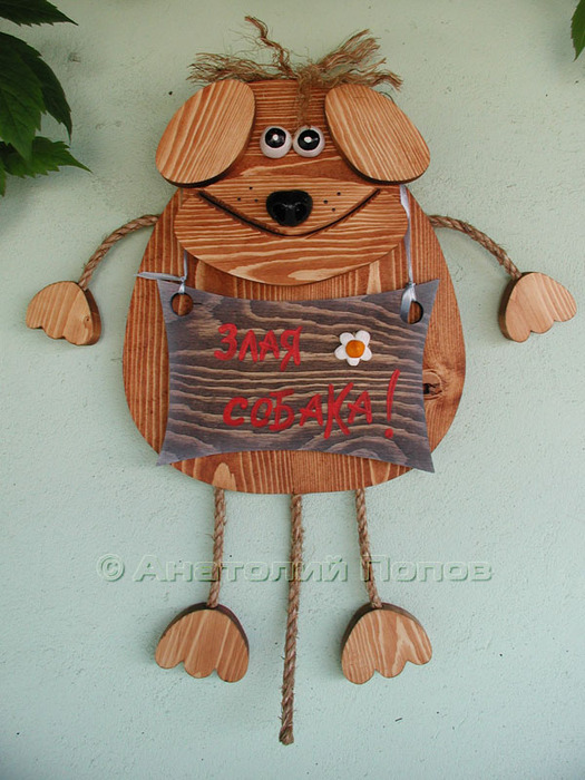 собака из дерева своими руками