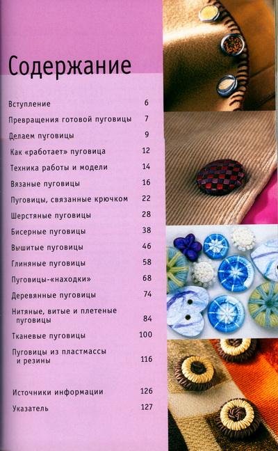 ДЕЛАЕМ ПУГОВИЦЫ своими руками.  Эта замечательная книжка научит вас делать очень красивые пуговицы.  Летняя Ягодка.