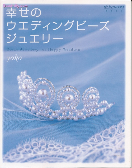 Свадебные украшения из бисера (Beads jewellery for happy wedding) Handmade Accessories 2005 JPG.