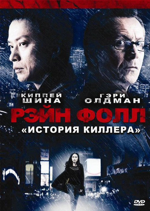 kinopoisk.ru-Rain-Fall-1580150 (497x700, 162Kb)
