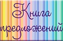 1328350649_kniga_predlozheniy (216x143, 47Kb)