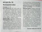 Превью 2 (640x490, 282Kb)